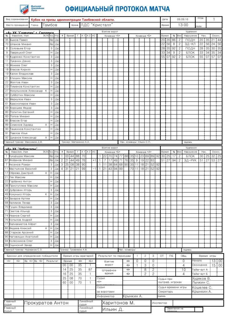 slavutich-cheboksary-9-09-16