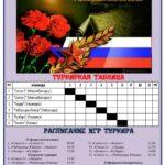 В Новочебоксарске пройдет турнир, посвященный Дню Защитника Отечества