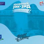 «Хоккейный уик-энд в Стрельне» стал международным турниром!