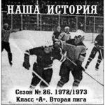 Наша история. Сезон № 26. 1972/1973