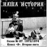 Наша история. Сезон № 27. 1973/1974