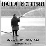 Наша история. Сезон № 37. 1983/1984