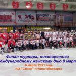 В Новочебоксарске прошел турнир среди любительских команд, посвященный празднику 8 марта